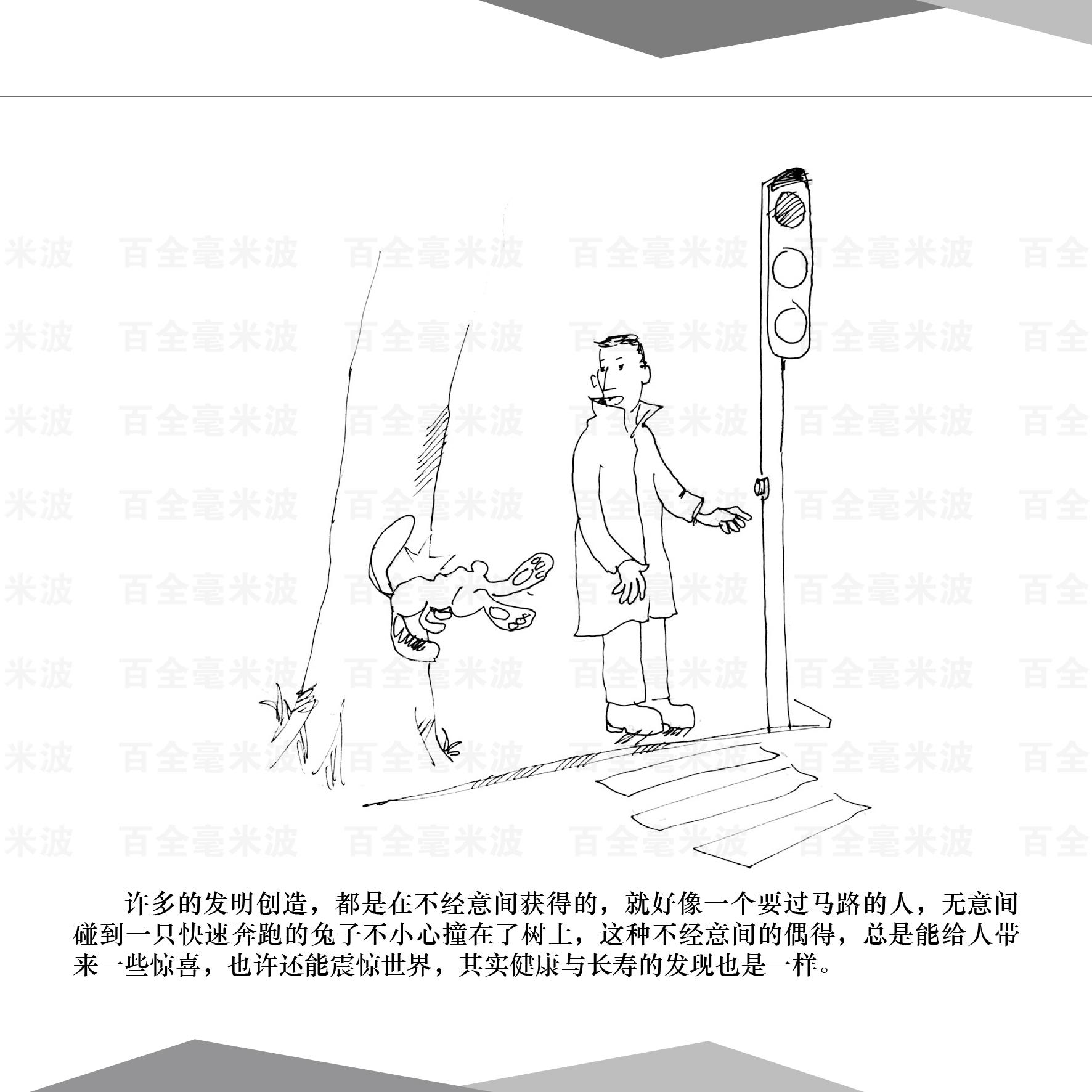 百全毫米波疗法漫画集