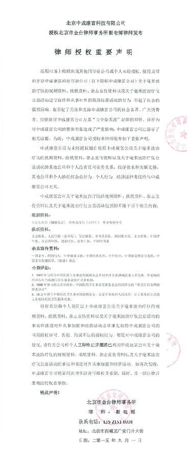 北京中成康富科技股份有限公司重要声明