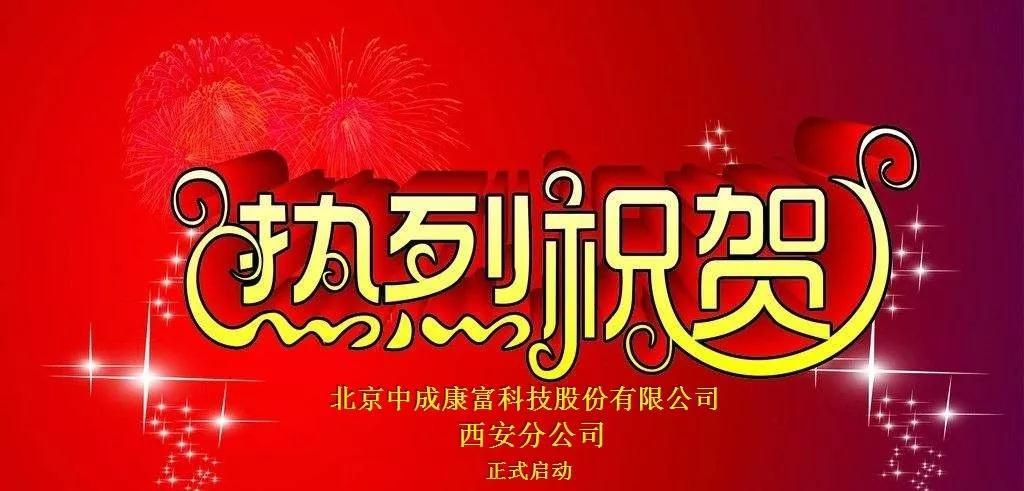 热烈庆祝北京中成康富科技股份有限公司西安分公司正式成立