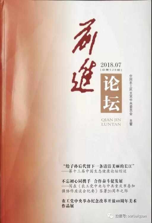 农工党党刊对北京中成康富科技股份有限公司总经理张雪女士的专题报导