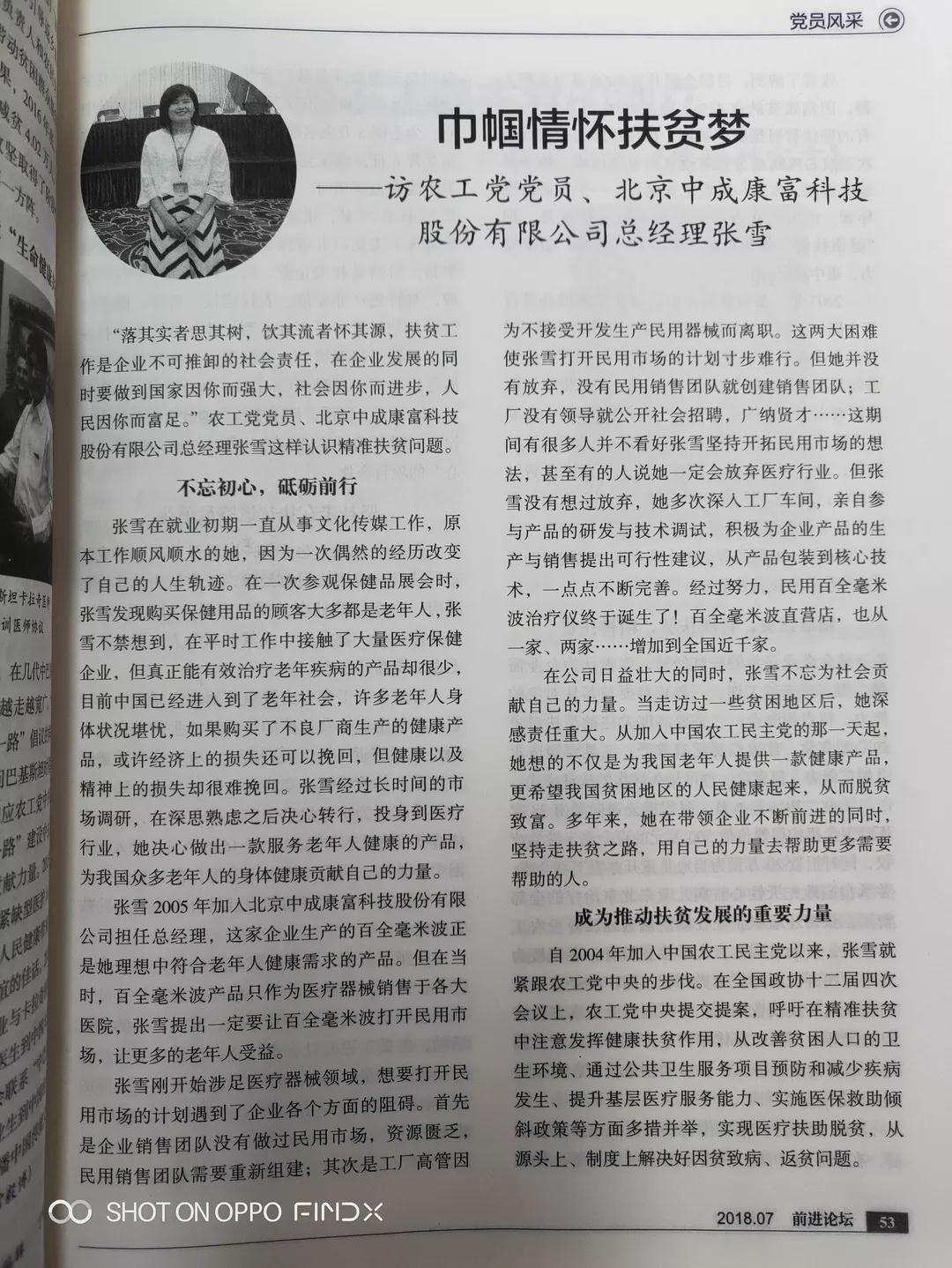 农工党党刊总经理张雪女士